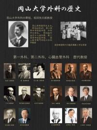 岡山大学外科の歴史