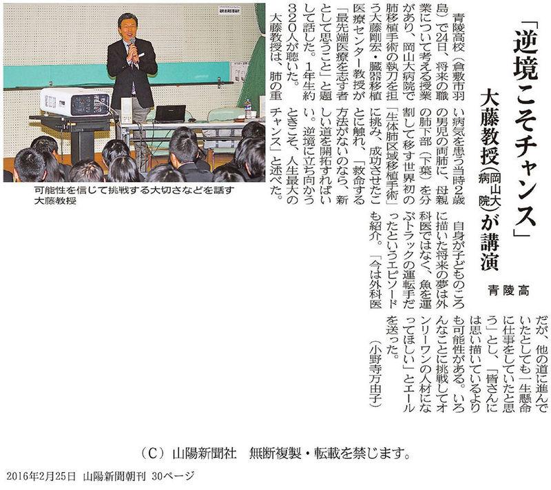 青陵高校講演会