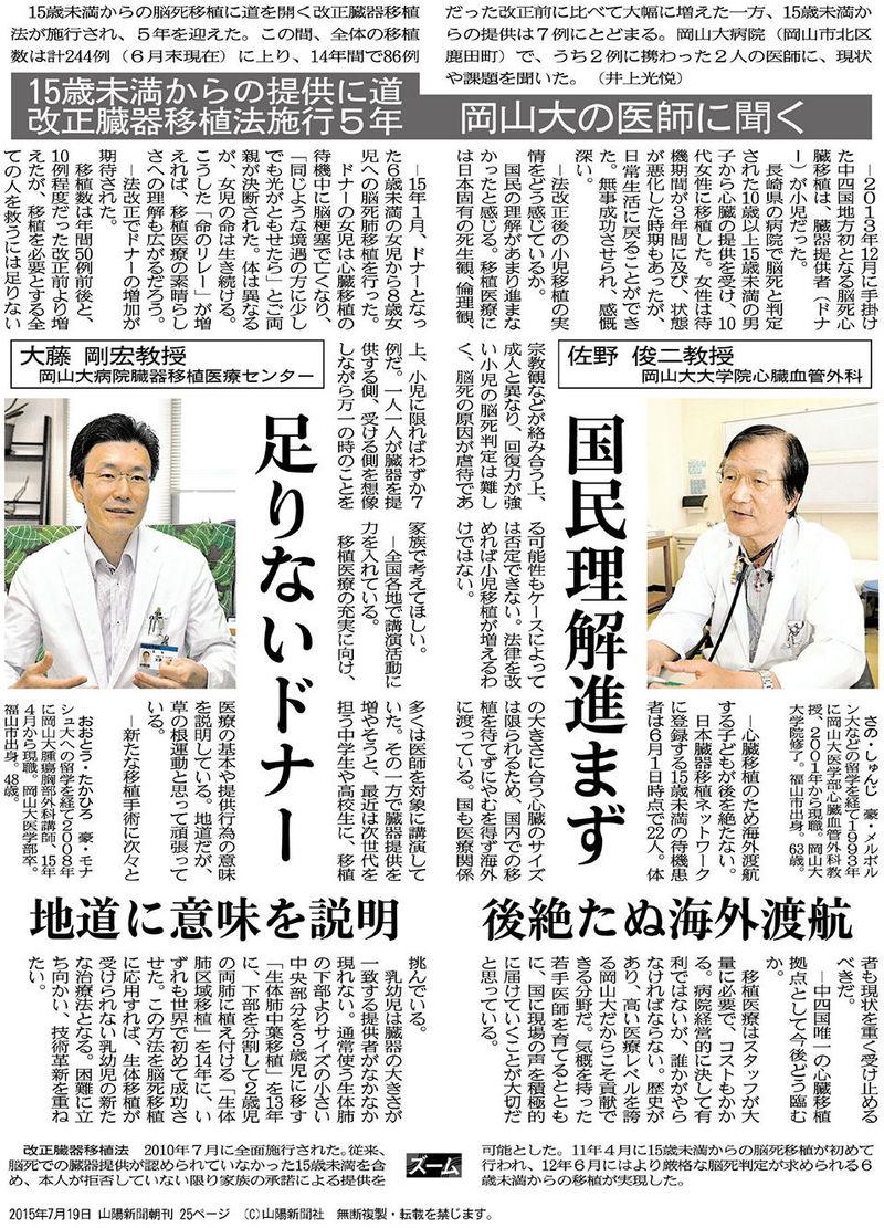 改正臓器移植法インタビュー