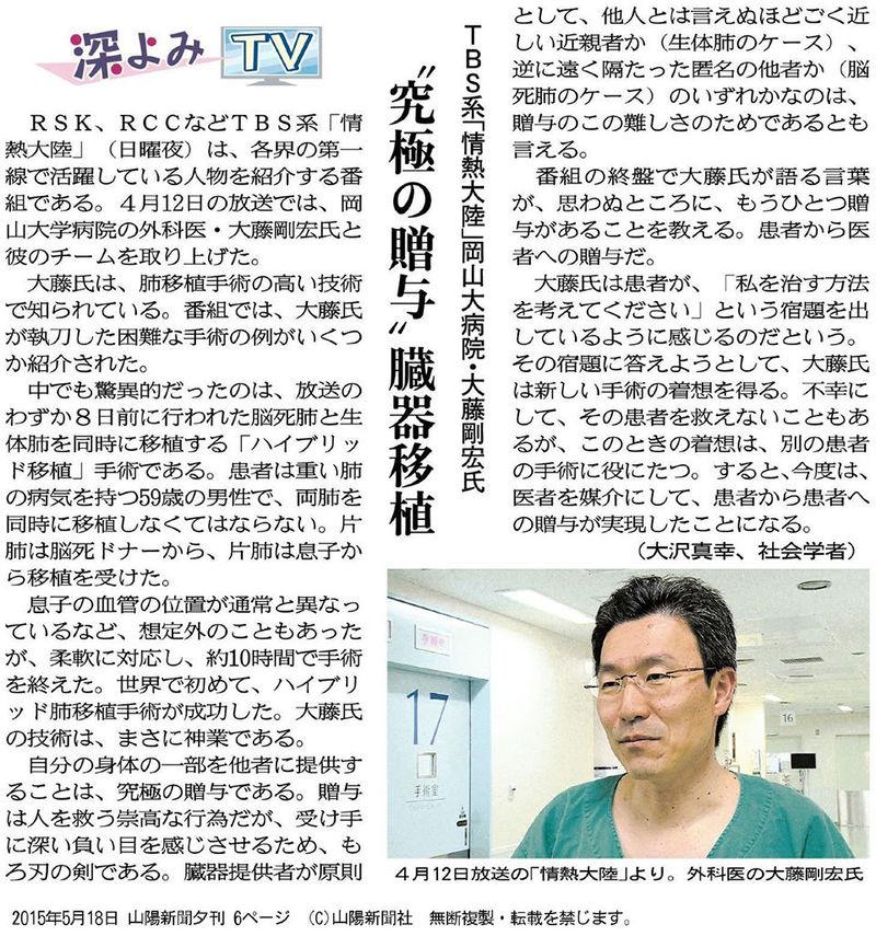 夕刊深読みTV