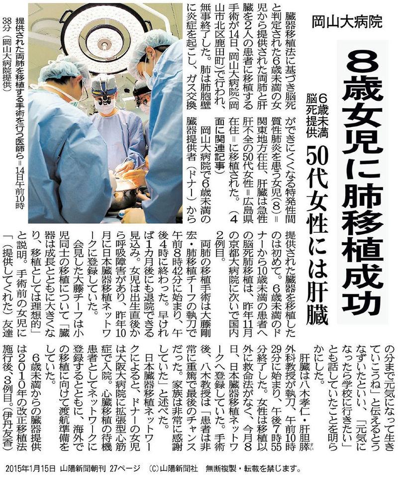 8歳女児移植