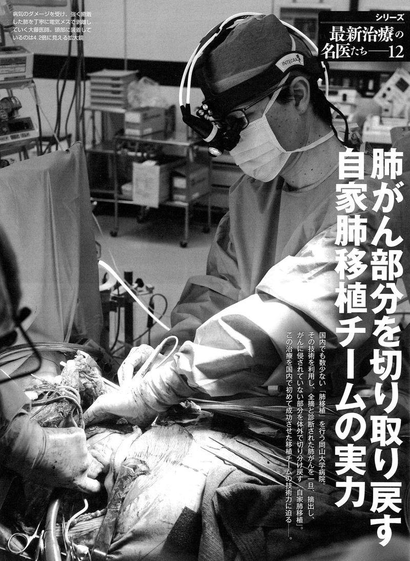 特集『最新治療の名医たち』(講談社FRIDAY)