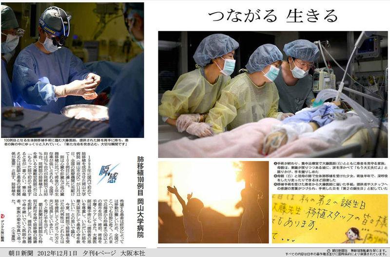 国内の移植施設では初めて肺移植100例を達成
