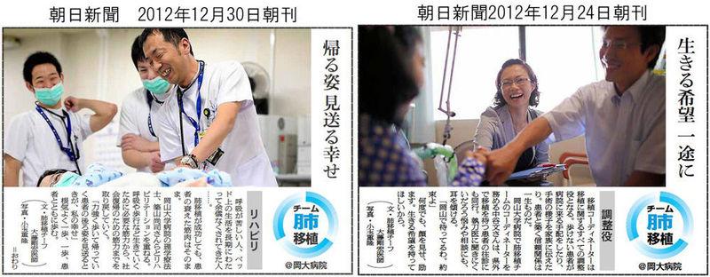 朝日新聞連載 「チーム肺移植」