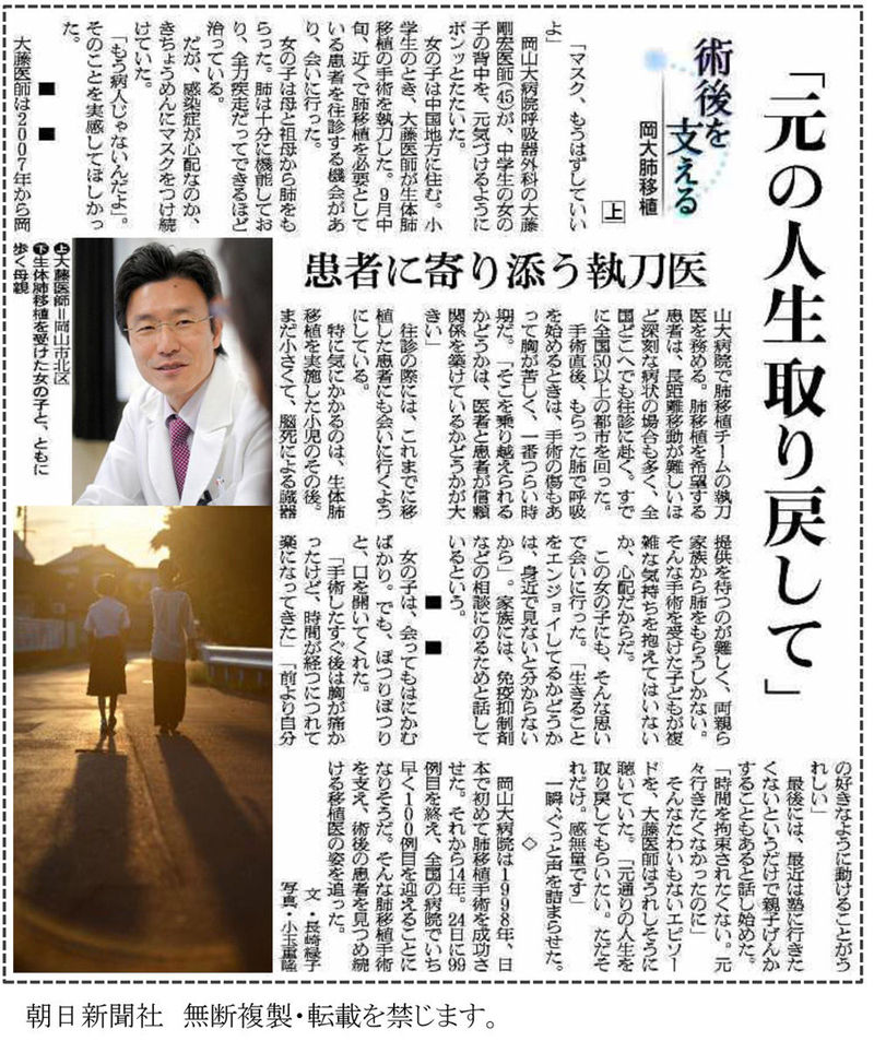 朝日新聞シリーズ 「肺移植術後を支える」