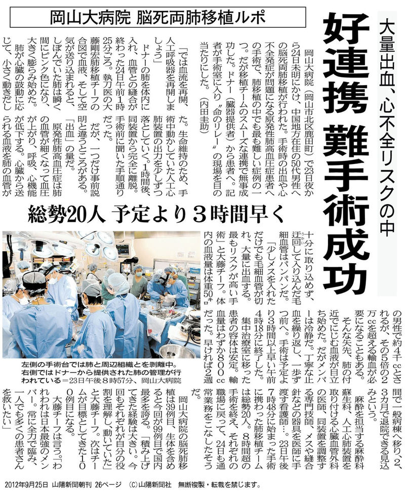 山陽新聞特別企画 「肺移植密着ルポ」