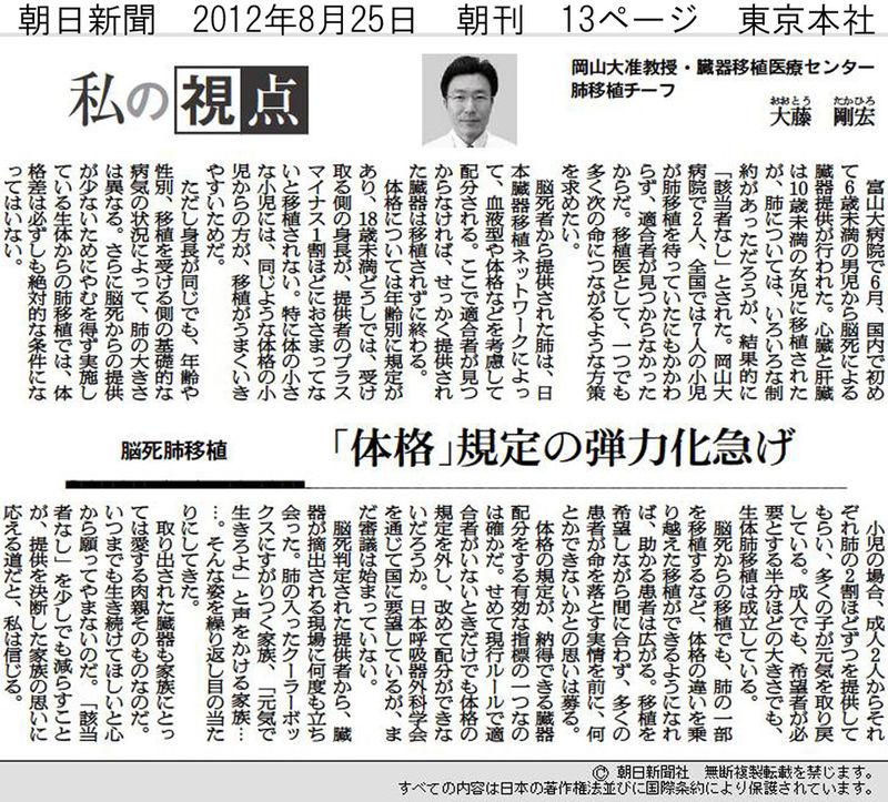 朝日新聞 オピニオン欄 「私の視点」