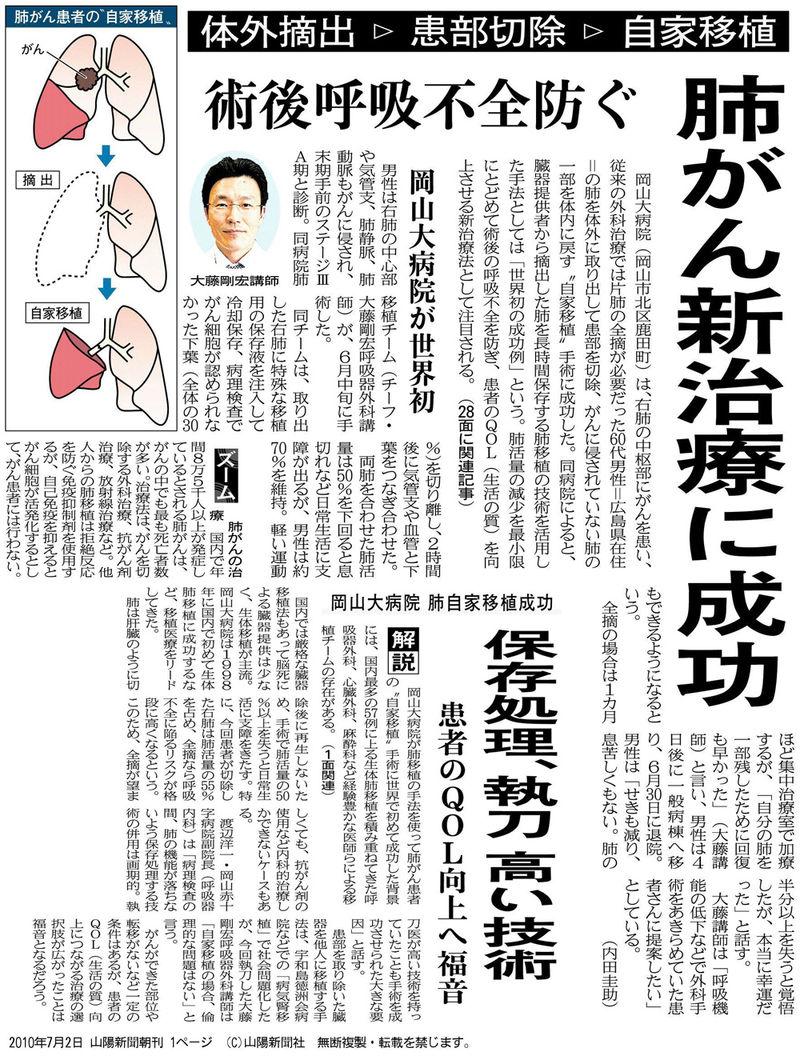 肺癌新治療 「自家肺移植術」