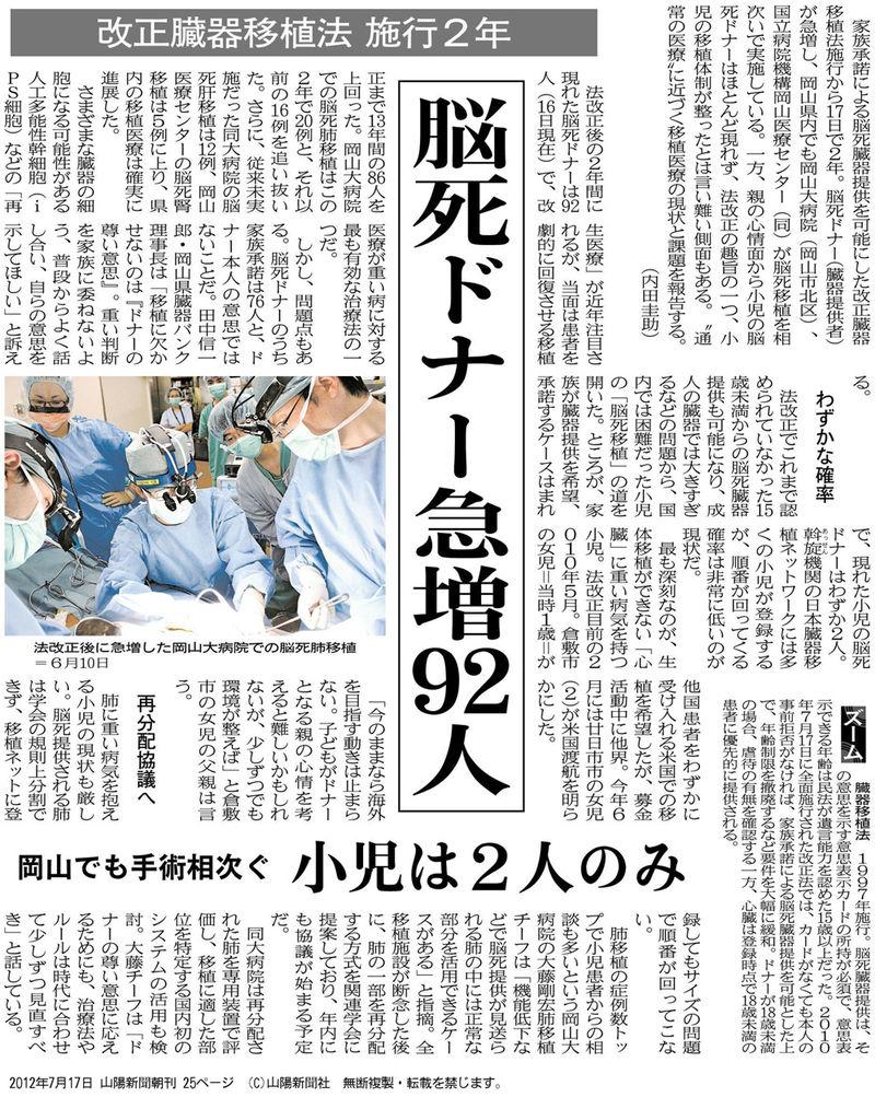 改正臓器移植法施行