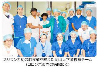 スリランカ初の胚移植