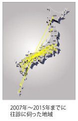 2007年~2015年までに往診に伺った地域