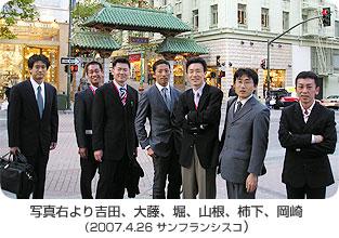 写真右より吉田、大藤、堀、山根、柿下、岡崎