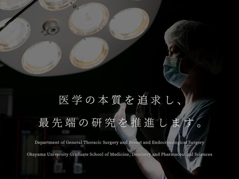 医学の本質を追究し、最先端の研究を推進します。